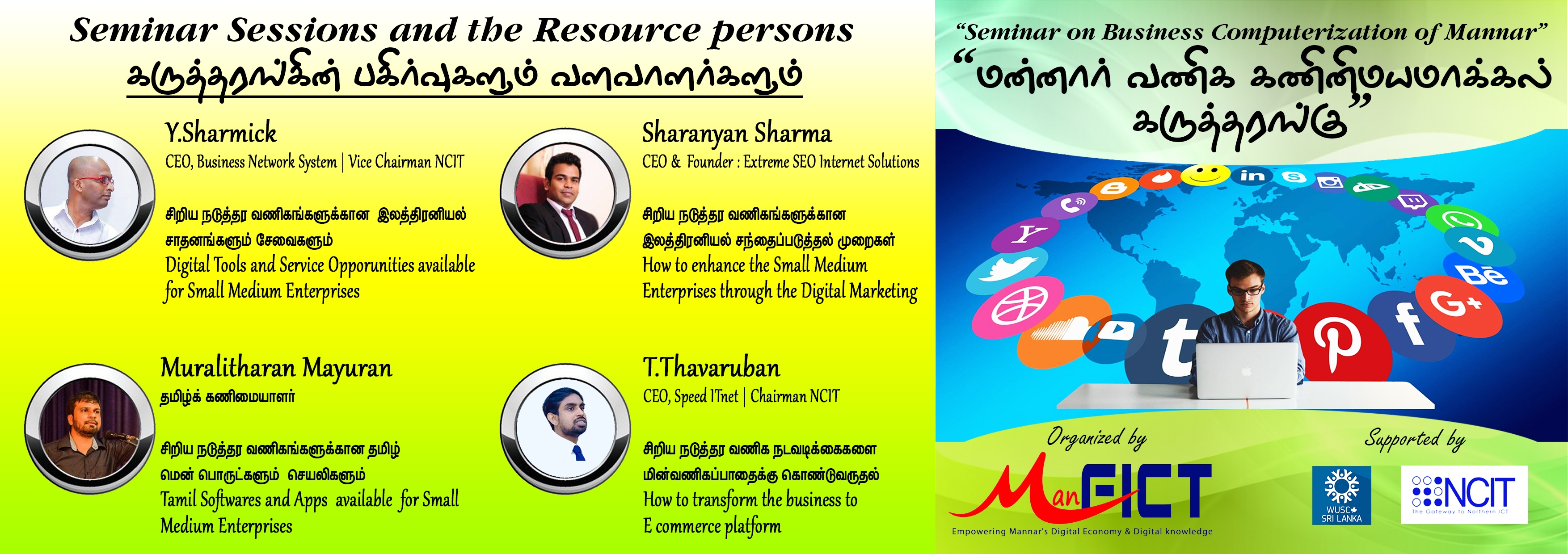 Seminar on Computerization of  Business  in Mannar