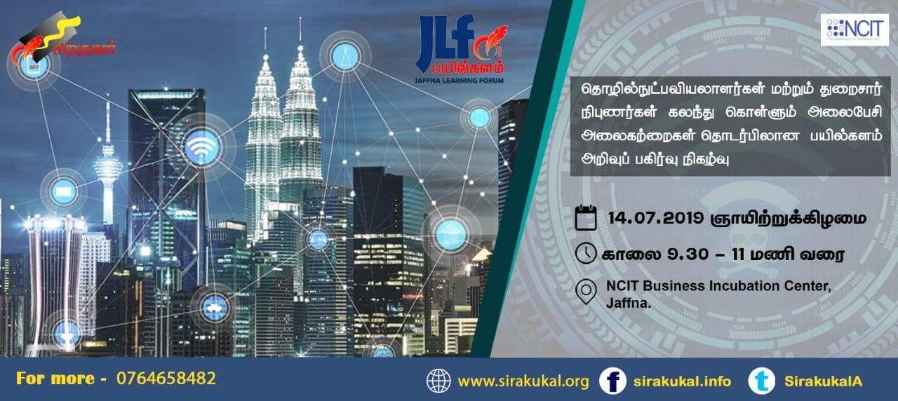 Awareness Program on 5G Technology